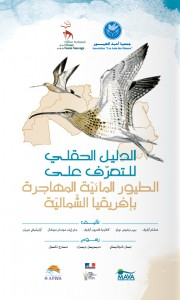 The Guide in Arabic