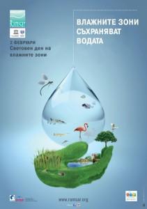 Ramsar Poster in Bulgarian