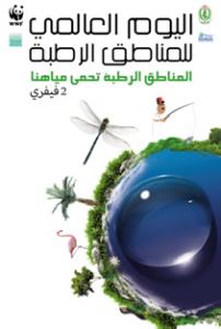 Affiche tunisienne pour la JMZH2013